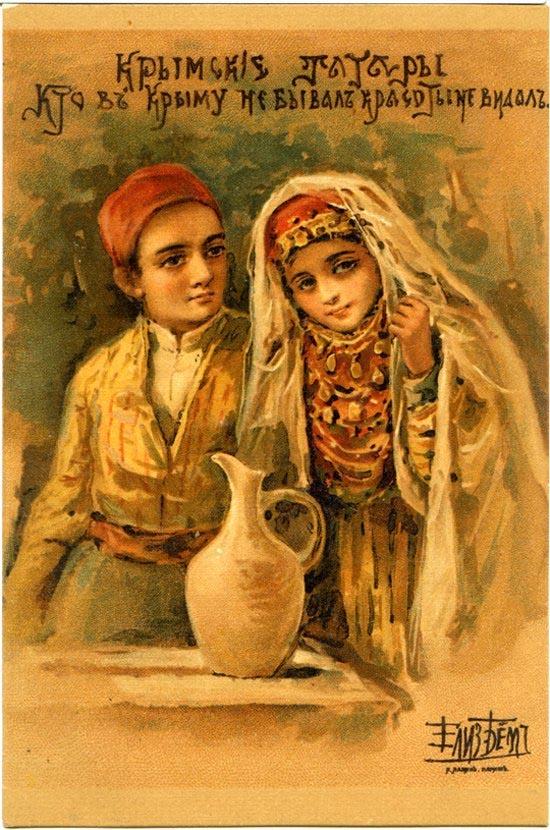 Крымские татары: кто в Крыму не бывал, красоты не видал. Автор Елизавета Бём
