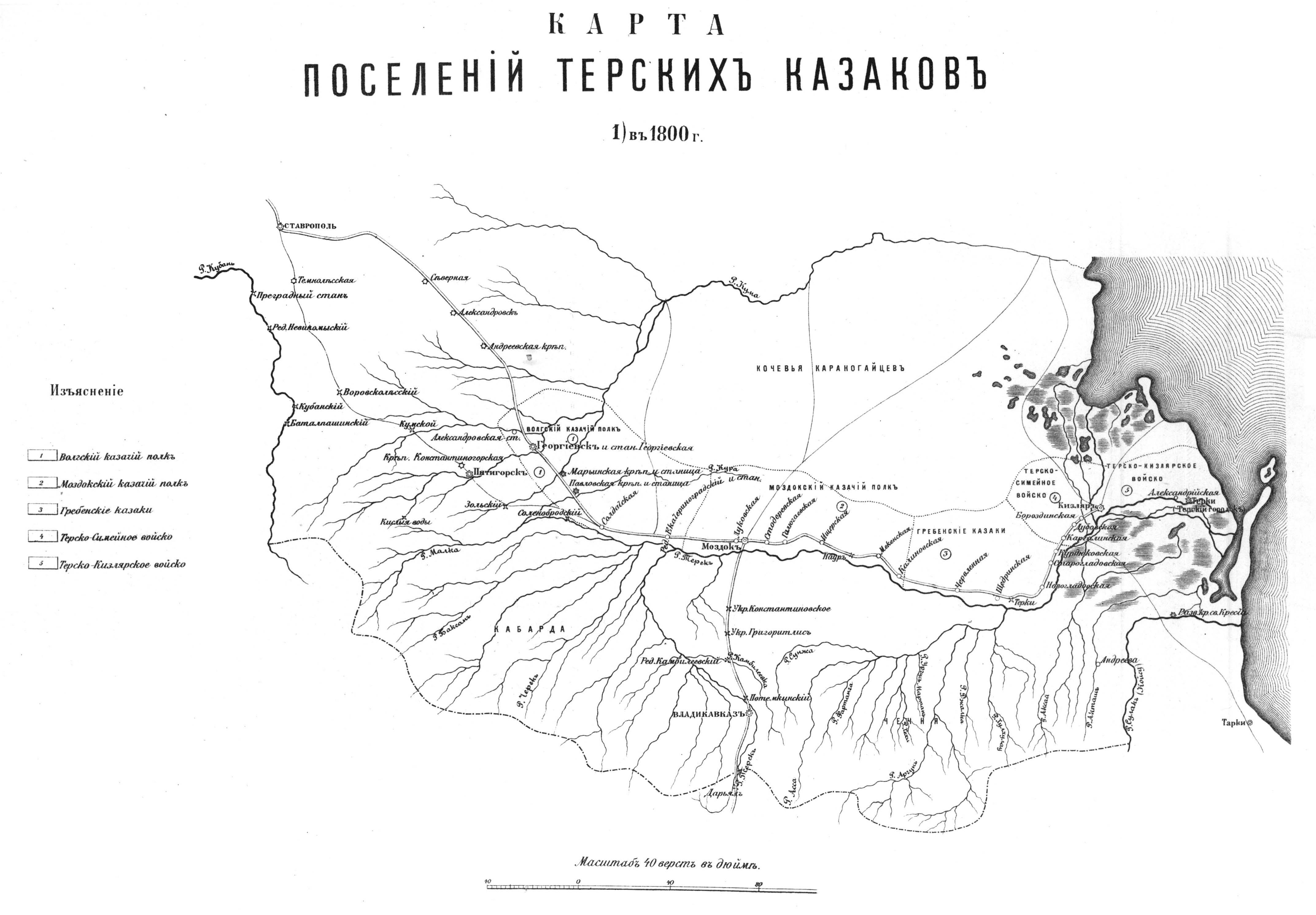 казачьи войска российской империи карта карася