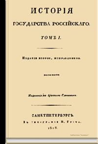 Карамзин доклад история государства российского 3435