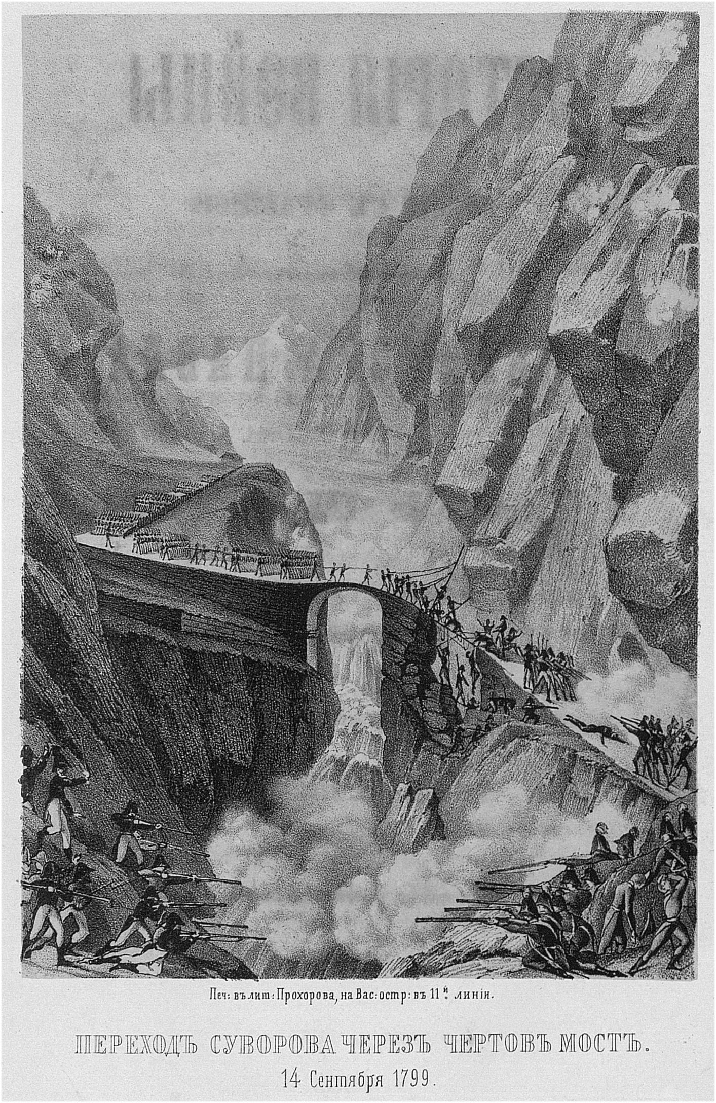 Не может быть сказал суворов что чертов мост не перейти