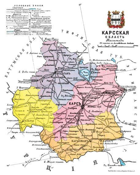 Карский Договор Карты