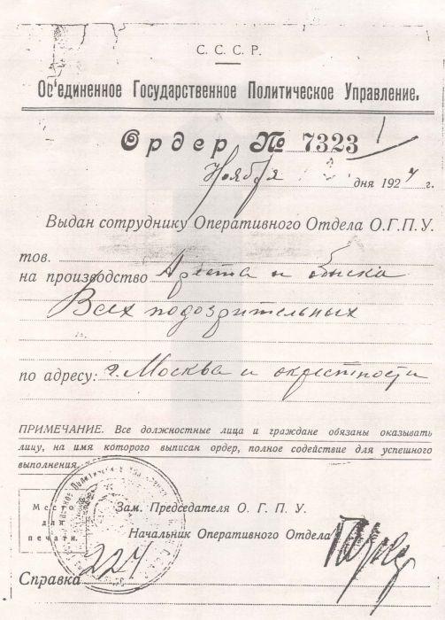 Осташкова, сколько печатей должно быть ордер на обыск Главного редактора: Шагиев