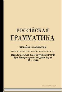 Реферат российская грамматика ломоносова 2128