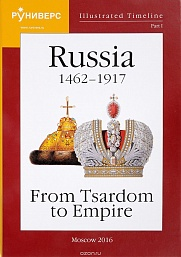 Russia 1462 –1917 From Tsardom to Empire